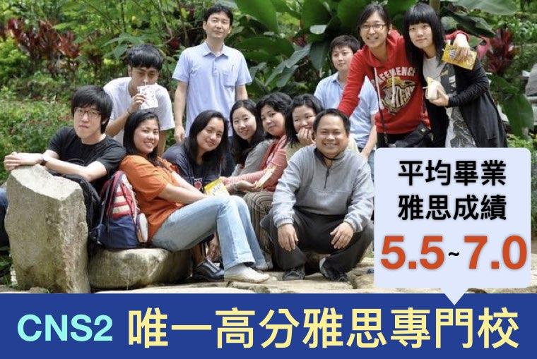 CNS2 碧瑤唯一高分雅思專門語言學校,全英遊學限量優惠線上遊學展