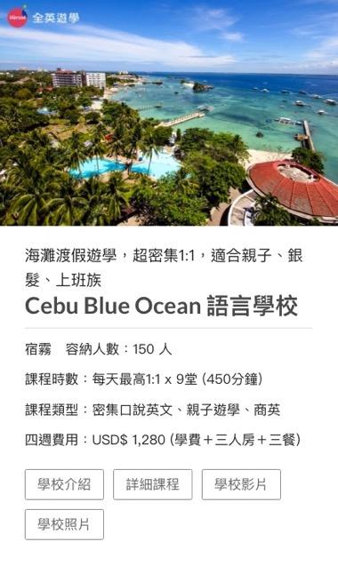 Cebu Blue Ocean 宿霧親子遊學,密集一對一,菲律賓遊學推薦學校,也提供商英與英文面試課程