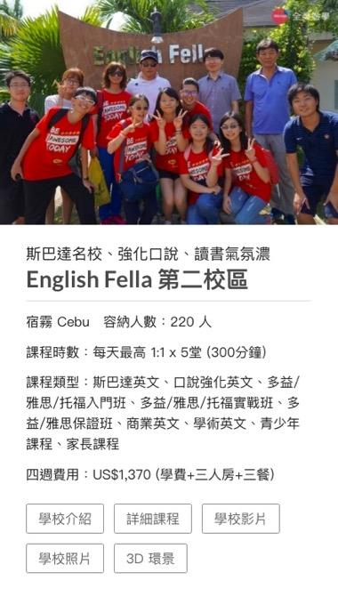 Fella 菲律賓斯巴達語言學校,提供多益、職場英文、商英面試課程