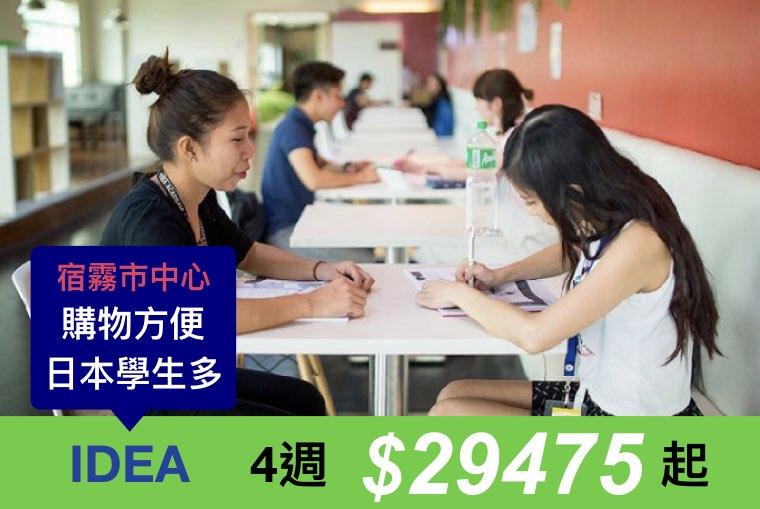 IDEA 宿霧推薦語言學校優惠,全英遊學限量優惠
