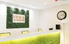 《IDEA Academia 語言學校》Lobby 裝潢現代化,明亮舒適