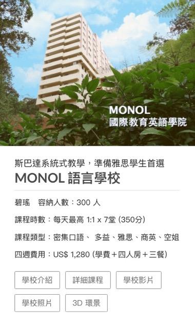 Monol 碧瑤商英與空姐英文推薦語言學校,提供多益保證班、職場英文、商英面試-1