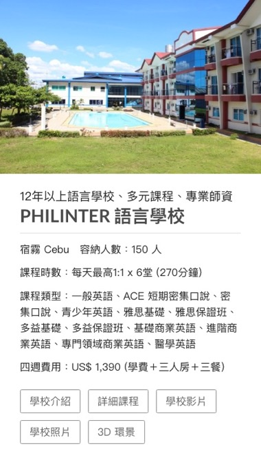 Philinter 宿霧斯巴達教學,菲律賓遊學推薦學校,專業職場商英簡報課程