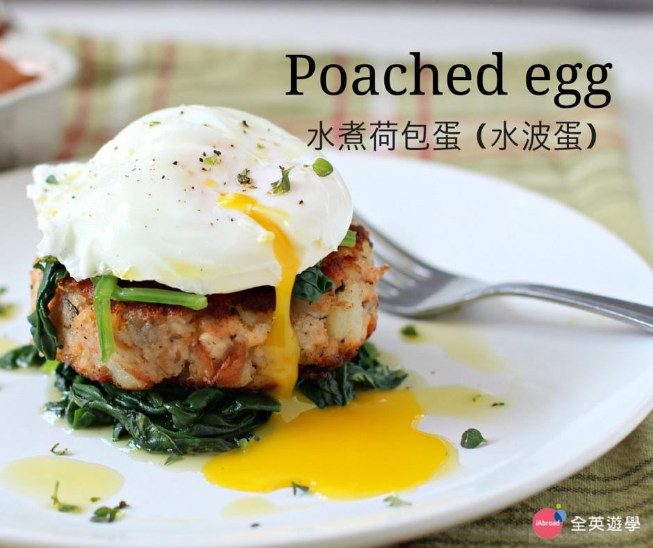 美式早餐英文_Poached egg 水煮荷包蛋&水波蛋