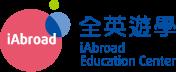 全英遊學 - 菲律賓遊學推薦代辦 - 分享快樂學英文的方法