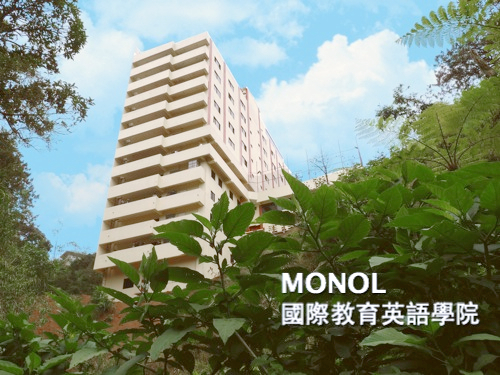 MONOL 語言學校