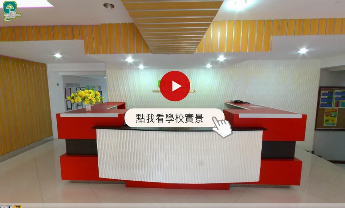 《PINES 語言學校》 CHAPIS 語言學校3D實景