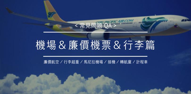 [常見問題 QA] 機場&廉價機票&行李&保險篇
