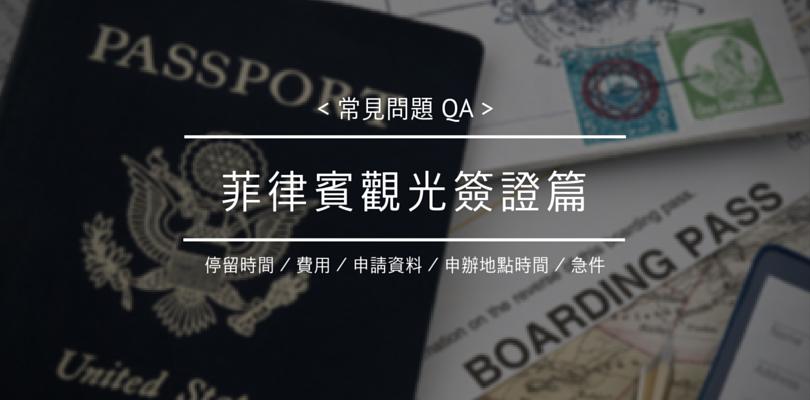 [常見問題 QA]   菲律賓簽證篇