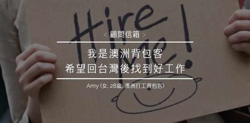 [顧問信箱] 我是澳洲背包客,希望回台灣後找到好工作!