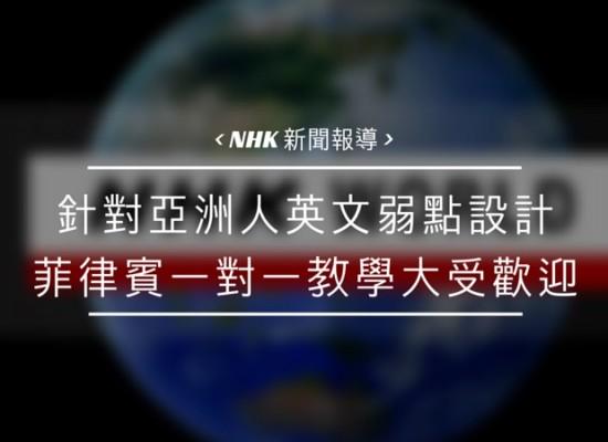 《NHK 日本新聞報導》一對一學英文最有效!針對亞洲人英文口語弱點設計,菲律賓一對一家教式教學,學費還包括住宿、三餐、打掃洗衣
