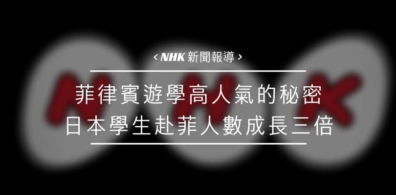 《NHK 日本新聞報導》菲律賓遊學高人氣的秘密!日本學生到菲律賓學英文的人數,激增三倍!