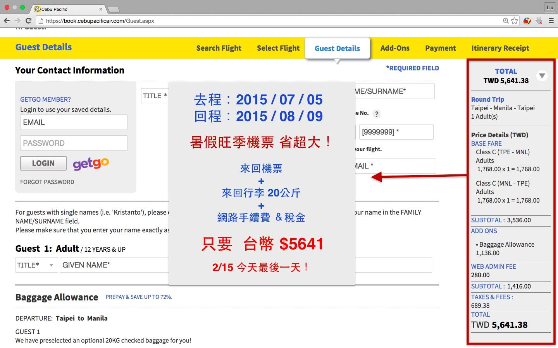 2015 宿霧航空暑假特價機票-2