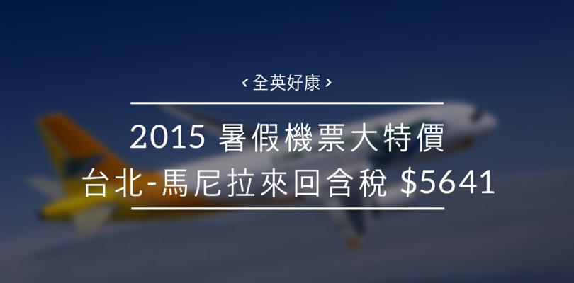 2015 宿霧航空暑假便宜機票開始搶!「馬尼拉 -宿霧&長灘島」單程不到台幣400元!
