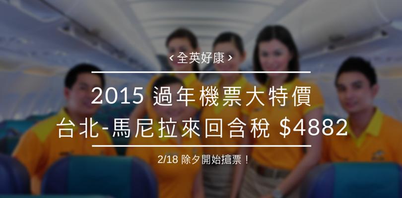 2015 宿霧航空特價機票超便宜!台北-馬尼拉來回機票含稅,台幣不到五千!除夕開始搶票!