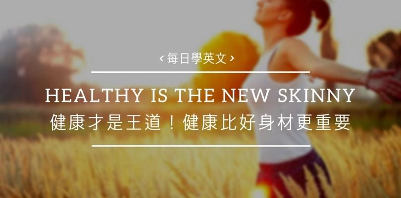 [每日學英文] 快跟上時代!「這才是王道」、「最潮最流行」的英文怎麼說?每天一分鐘,學習最潮的英文!