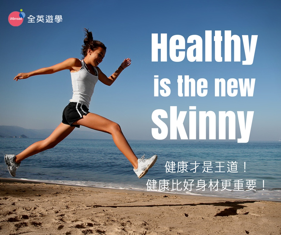 Healthy is the new skinny 健康才是王道
