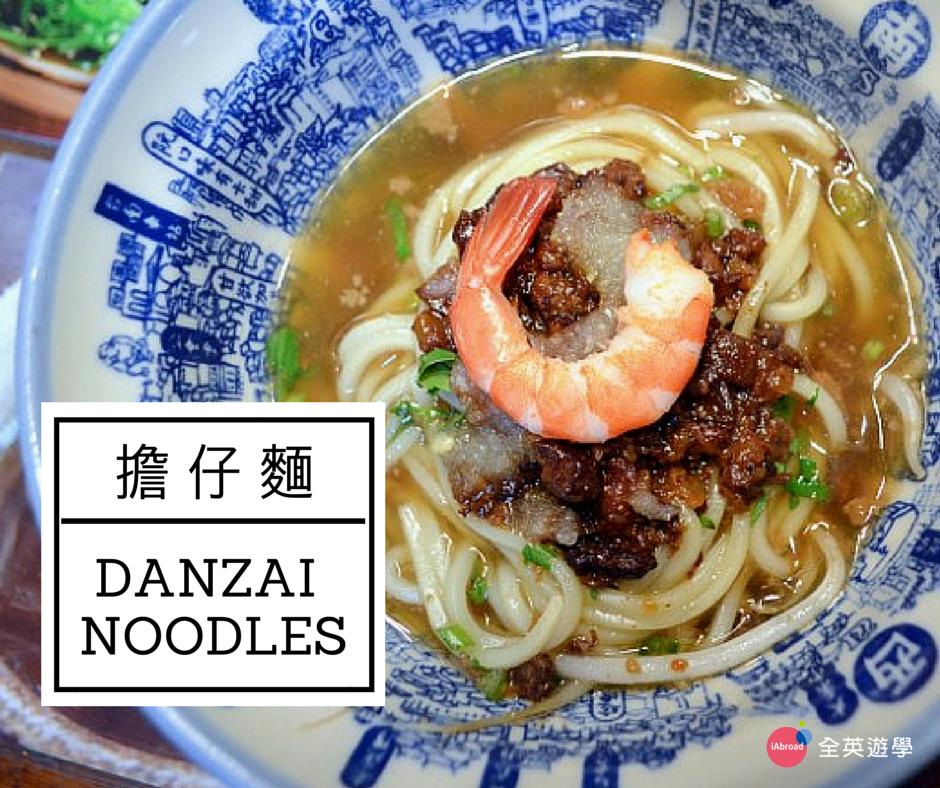 擔仔麵 Danzai noodles_CNN 台灣小吃英文
