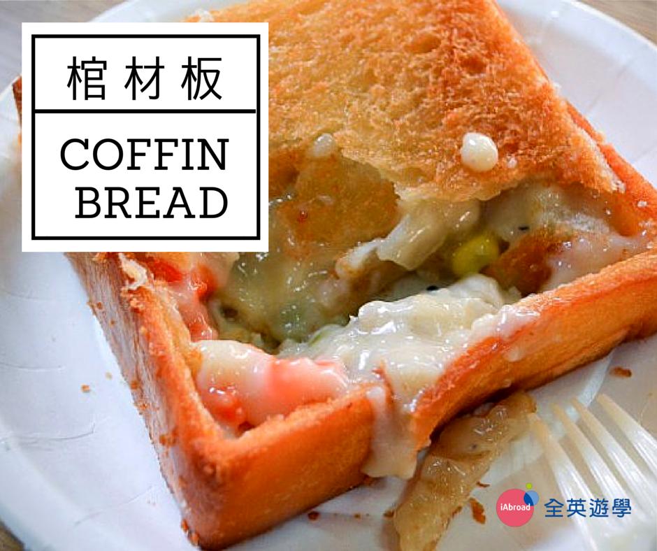 棺材板 Coffin bread_CNN 台灣小吃英文