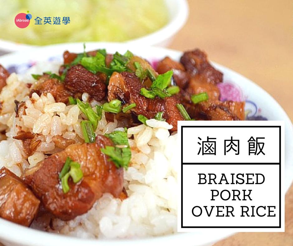 滷肉飯 Braised pork over rice_CNN 台灣小吃英文