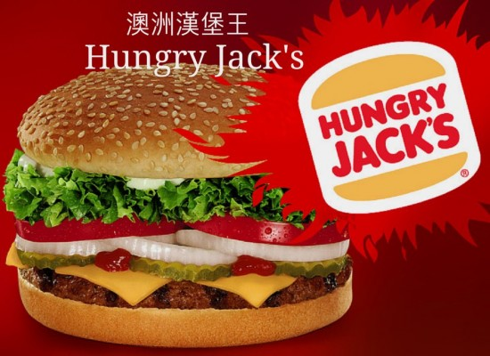 Hungry Jacks 是澳洲漢堡王的英文