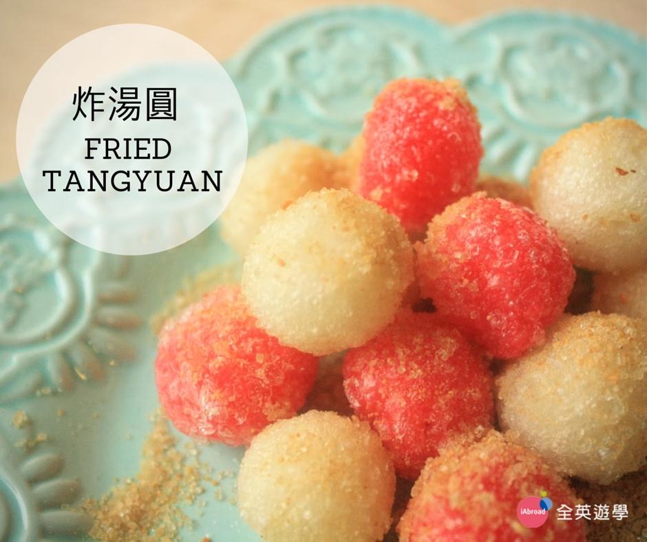 每日學英文_炸湯圓 Fried tangyuan