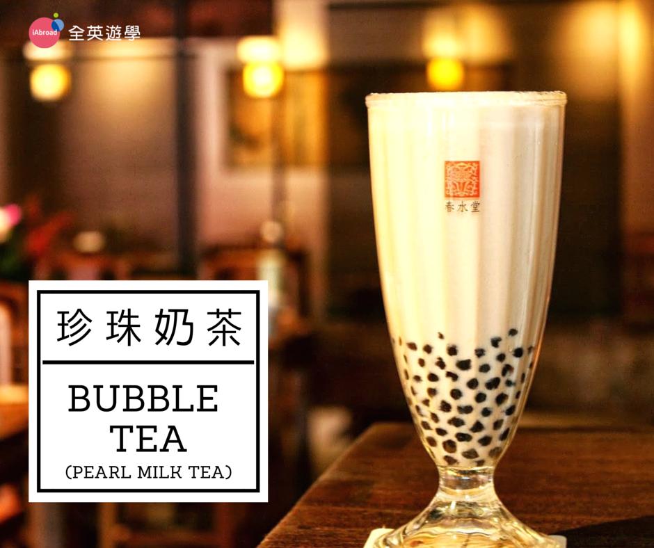 珍珠奶茶 Bubble tea (pearl milk tea)_CNN 台灣小吃英文