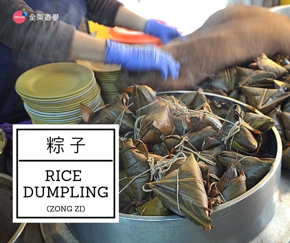 粽子 Rice dumpling (Zong zi) CNN 台灣小吃英文
