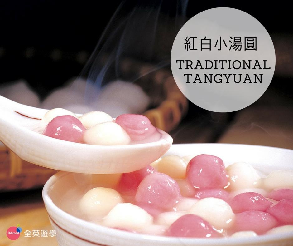 每日學英文_紅白小湯圓 Traditional tangyuan