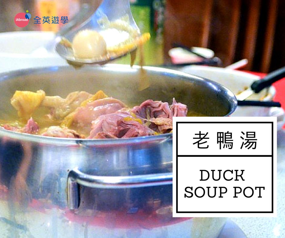 老鴨湯 Duck soup pot_CNN 台灣小吃英文