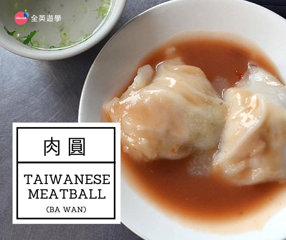 肉圓 Taiwanese meatball (ba wan) CNN 台灣小吃英文