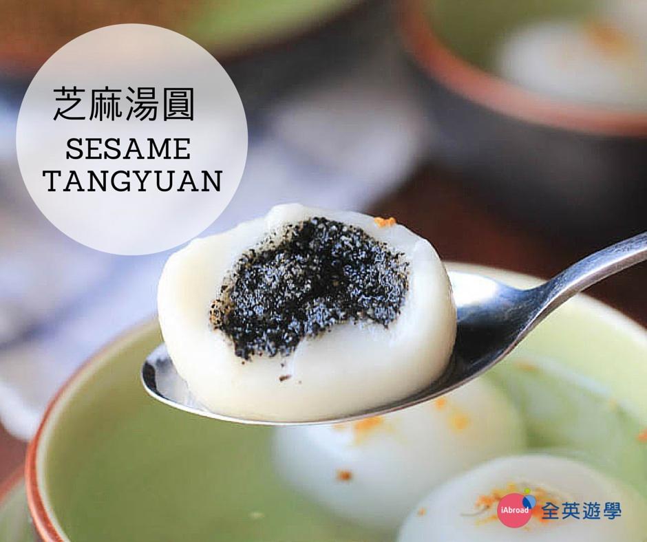 每日學英文_芝麻湯圓 Sesame tangyuan