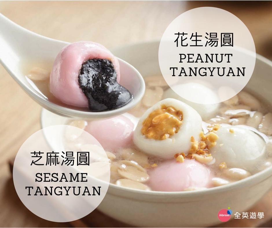 每日學英文_花生湯圓 peanut tangyuan