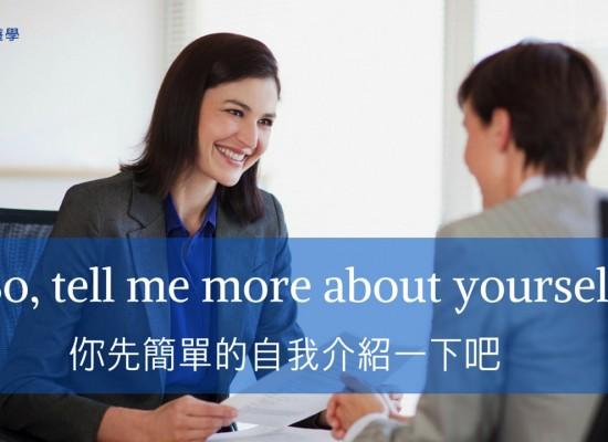 五大英文面試問題&英文自我介紹範例!想去外商、澳洲打工度假或當空姐的同學看過來