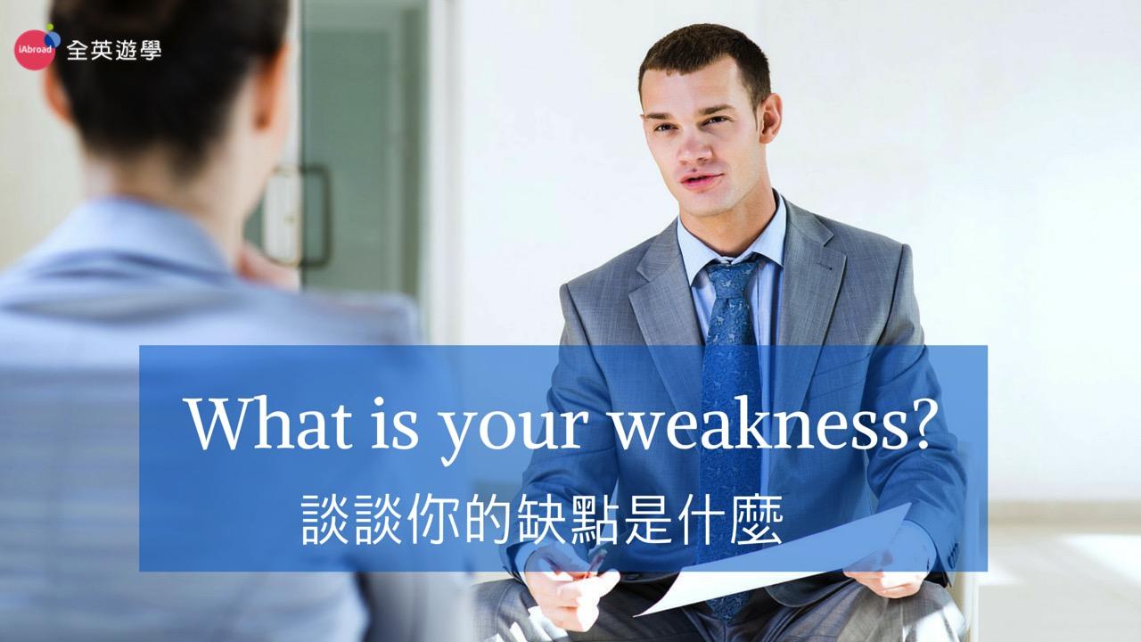 英文面試與自我介紹範例_What is your weakness? 談談你的缺點是什麼