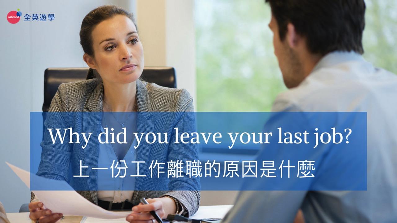 英文面試與自我介紹範例_Why did you leave your last job?上一份工作離職的原因
