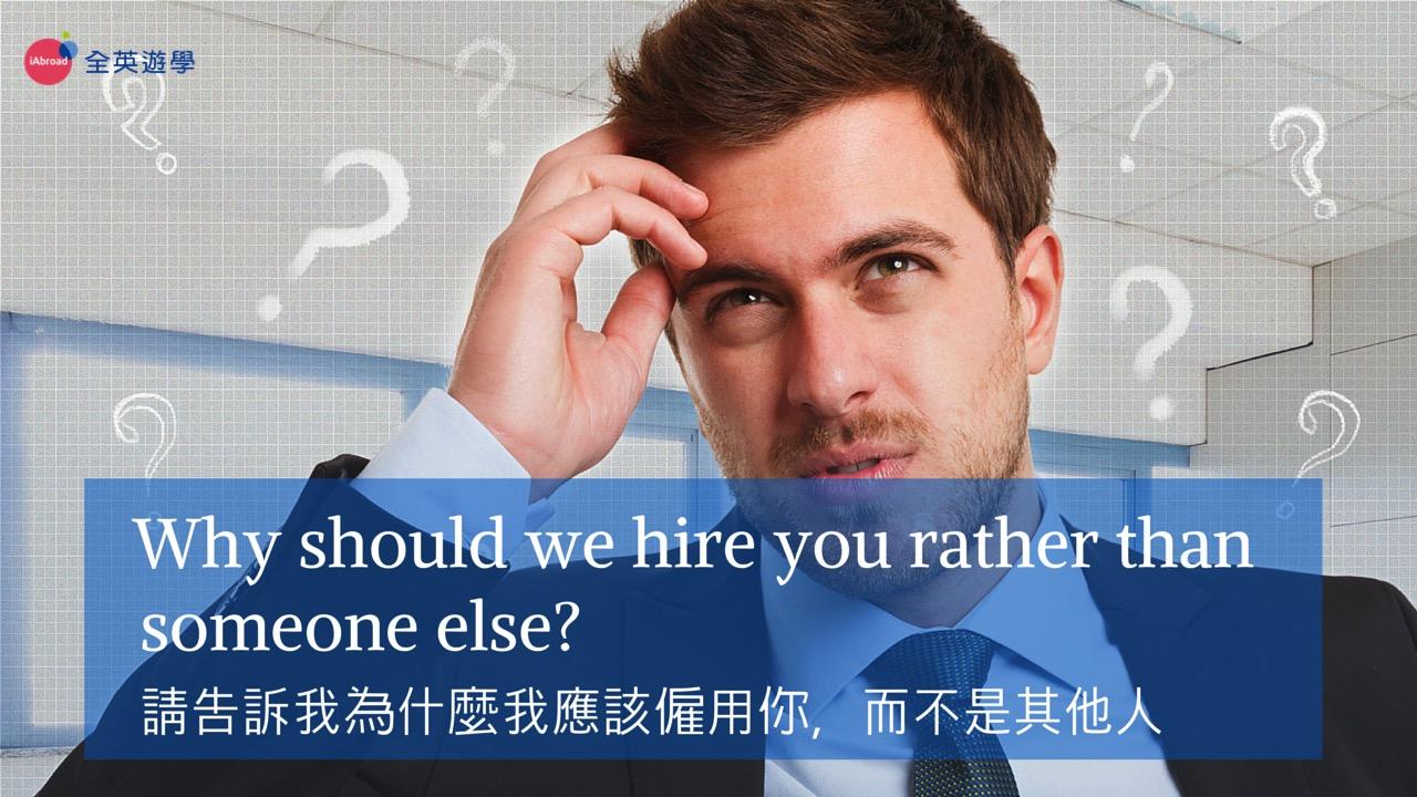 英文面試與自我介紹範例_Why should I hire you rather than someone else? 為什麼我應該錄用你,而不是其他人