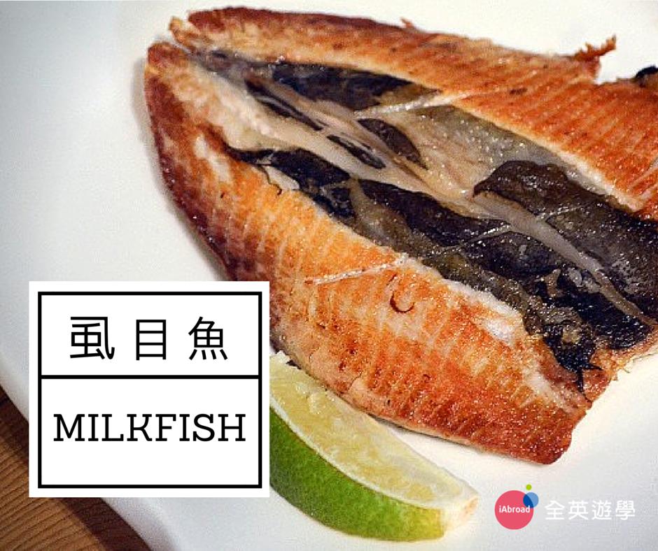 虱目魚 Milkfish_CNN 台灣小吃英文