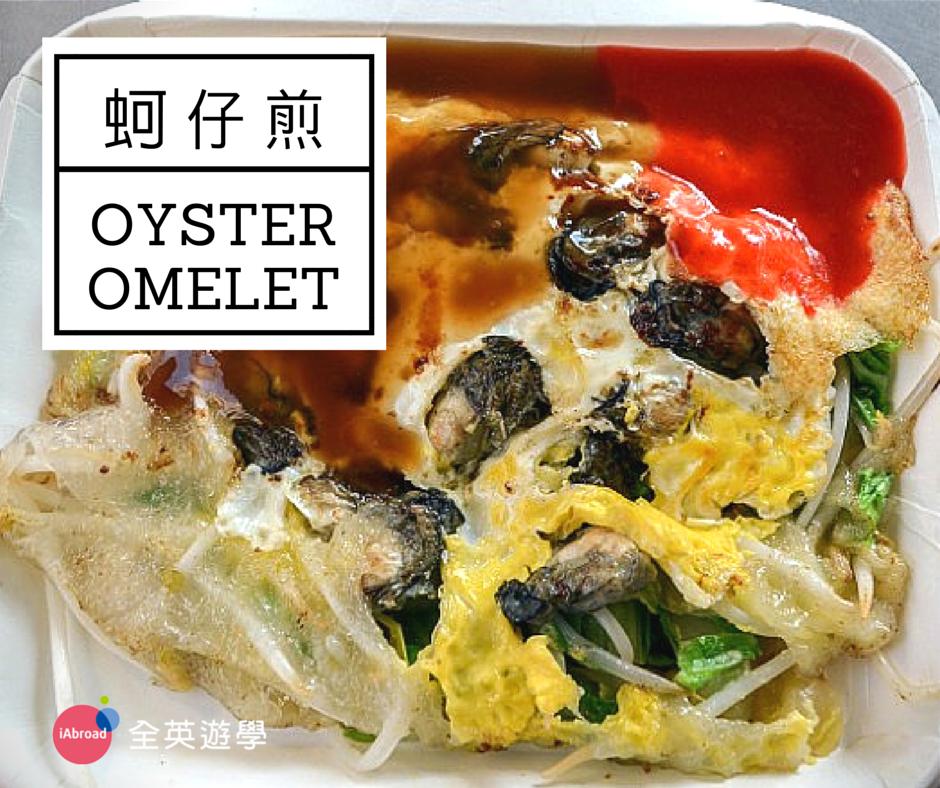 蚵仔煎 Oyster omelet_CNN 台灣小吃英文