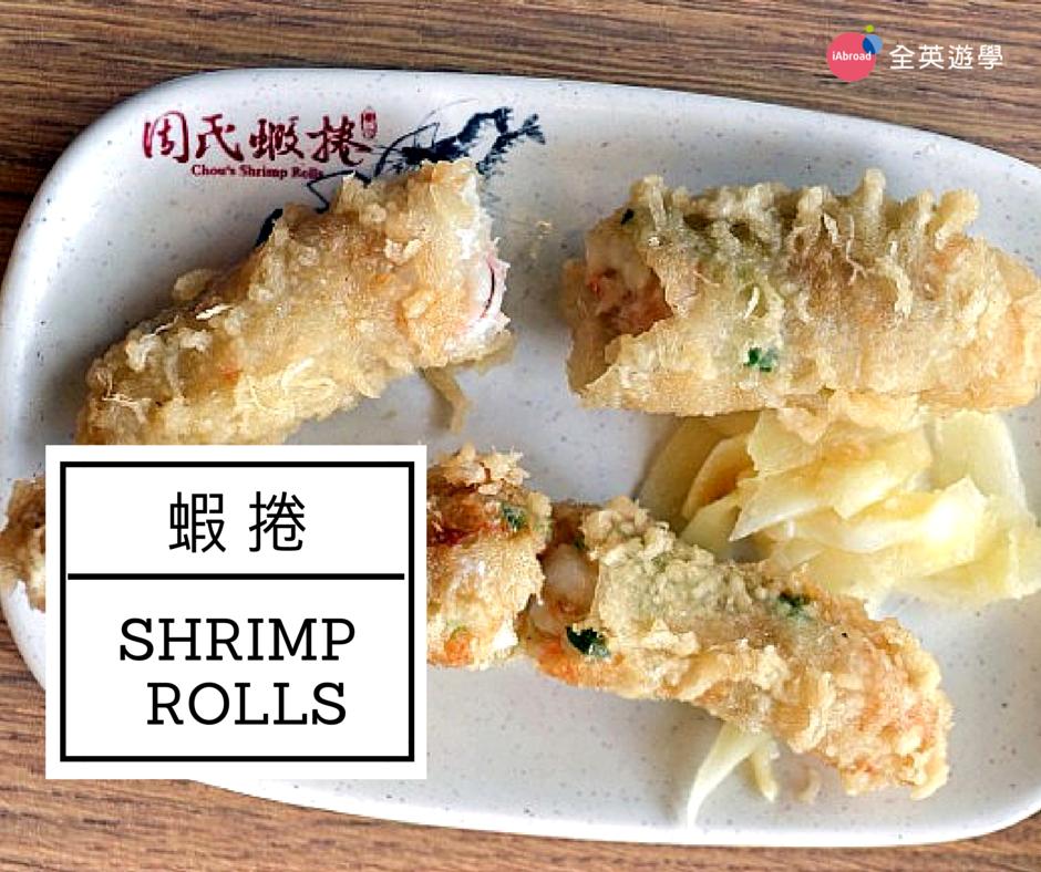 蝦捲 Shrimp rolls_CNN 台灣小吃英文