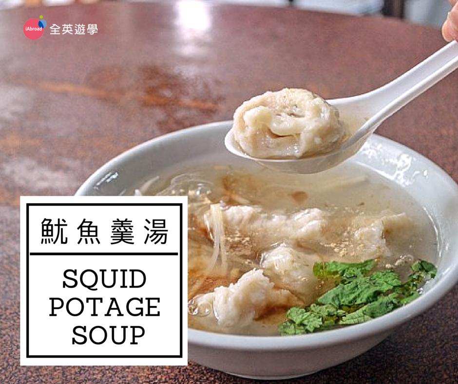 魷魚羹湯 Squid potage soup_CNN 台灣小吃英文