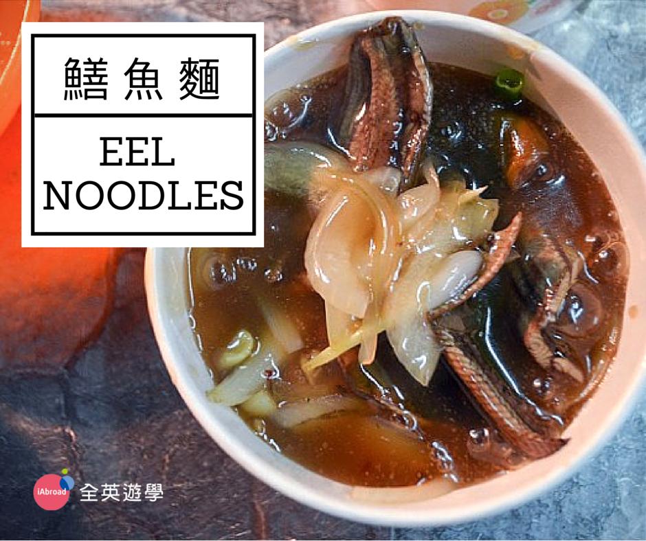 鱔魚意麵 Eel noodles_CNN 台灣小吃英文