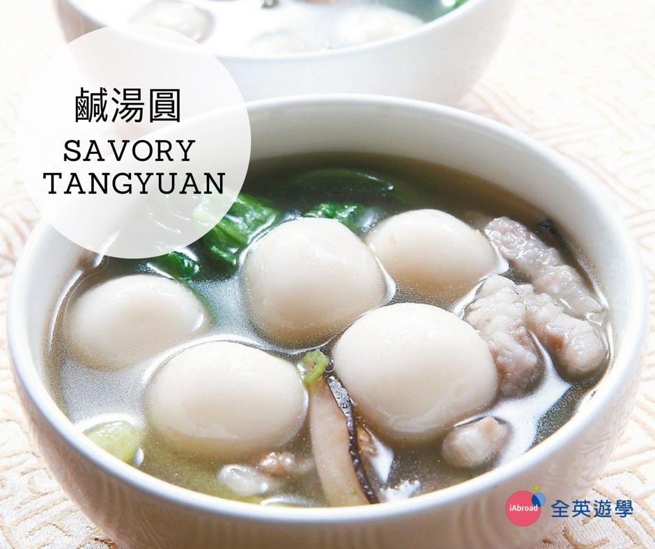每日學英文_鹹湯圓 Savory tangyuan