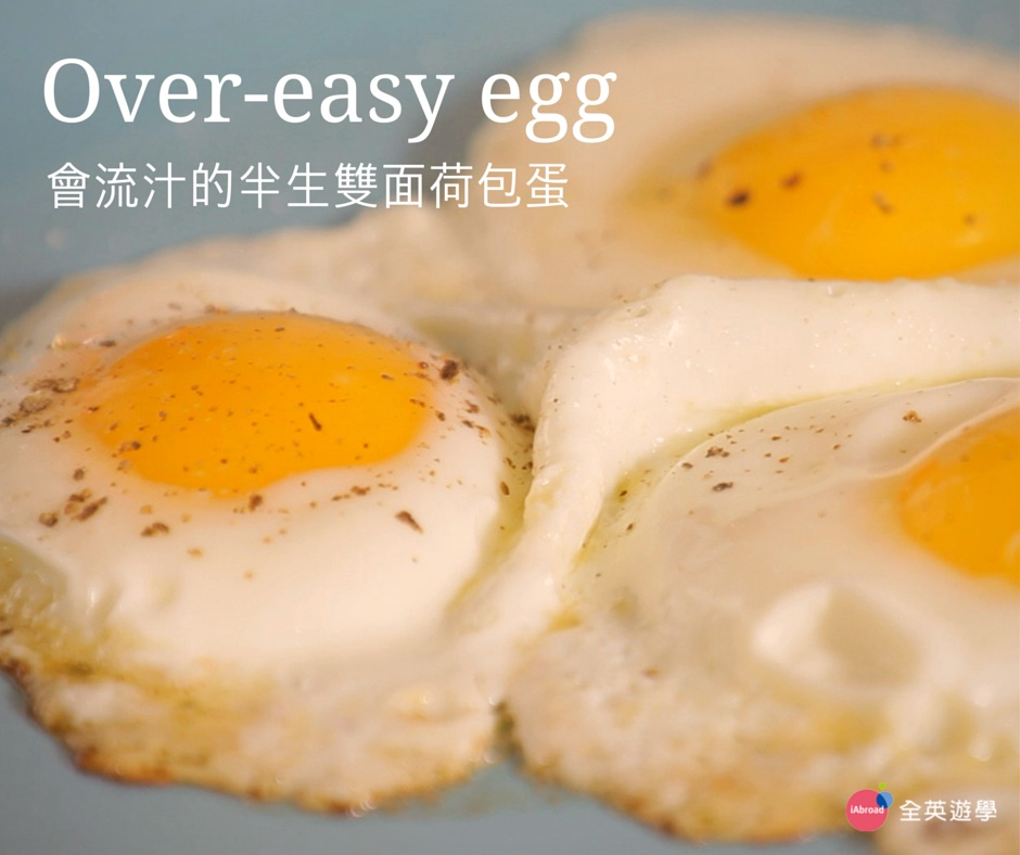 Over-easy egg 雙面半生荷包蛋-ok-s