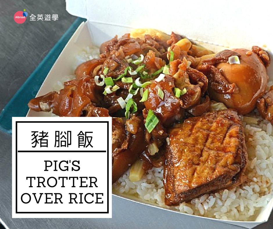 豬腳飯 Pig 's trotter over rice_CNN 台灣小吃英文