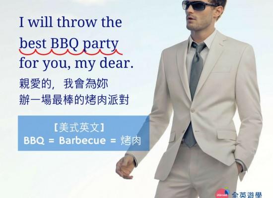 美式英文_烤肉派對 Barbecue party