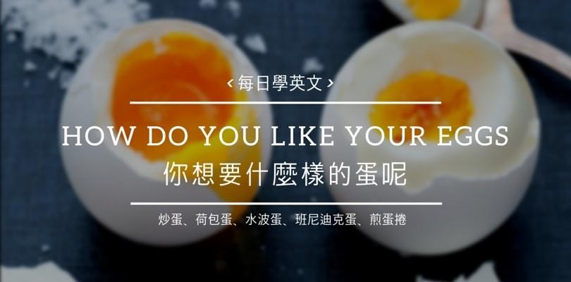 國外吃早餐,必學的9種蛋料理英文!三分鐘搞懂美式Brunch早午餐的蛋料理英文