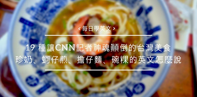 讓CNN記者神魂顛倒!必學的19種台灣傳統小吃中英文對照圖