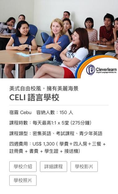 Celi 宿霧濱海校園,美式自由校風推薦學校