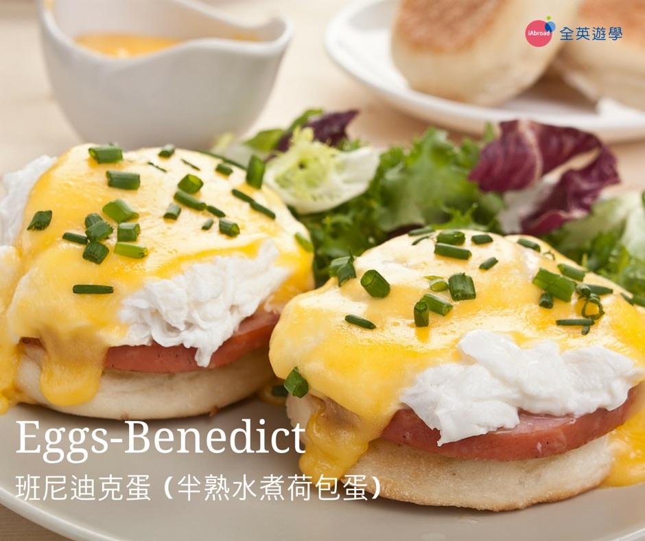 美式早餐英文_Eggs Benedict 班尼迪克蛋